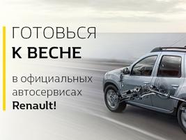 Ремонт автодороги Севастополь – Симферополь