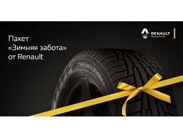 """Осенняя диагностика Renault в автоцентре """"Авто-Р"""""""