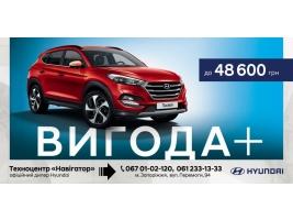 Вигідні ціни на всі комплектації Hyundai Tucson