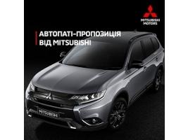 Друзі, ловіть спеціальну пропозицію на крутезні позашляховики Mitsubishi!